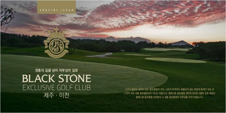 Black Stone Exclusive Golf Club