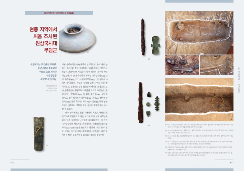 한국고고학저널 2011