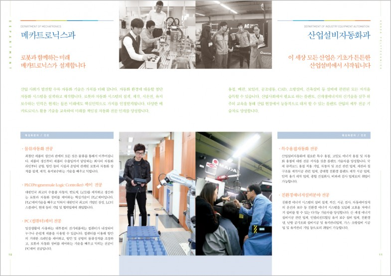 한국폴리텍 II대학