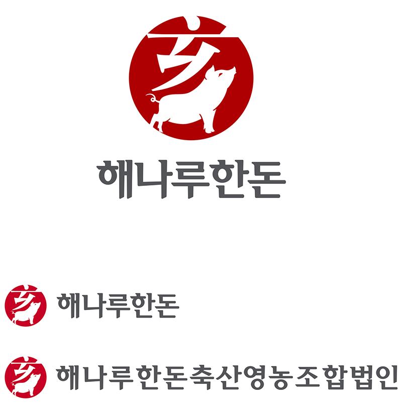 해나루한돈 Brand Identity